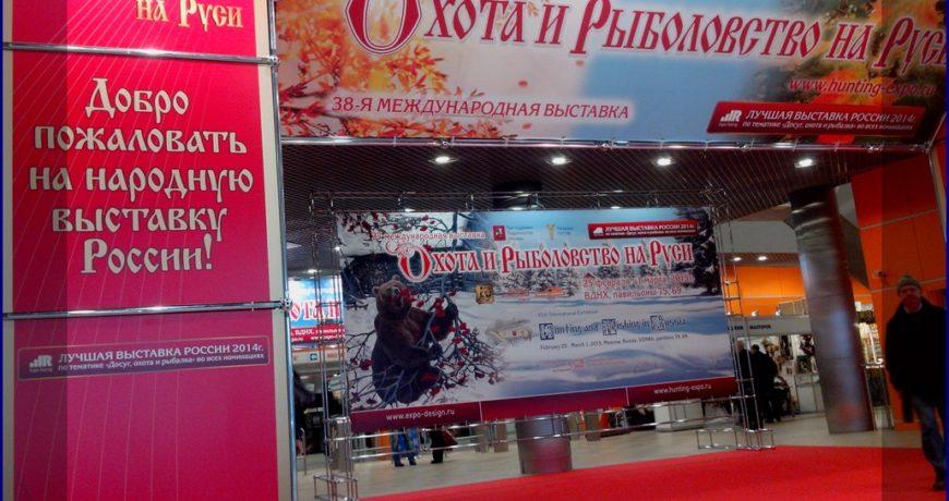 Выставка Охота и Рыболовство на Руси 2015