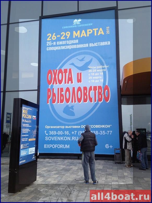 """""""Охота и Рыболовство"""", Санкт-Петербург, март/15. 1"""