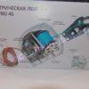 Лебедка якорная SEA-PRO 45 / Си-Про 45 25