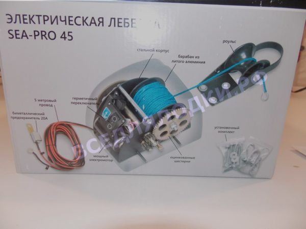Лебедка якорная SEA-PRO 45 / Си-Про 45 10