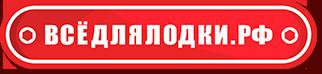 ВсеДляЛодки.рф