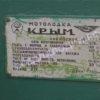 """Крым. Тент """"Полурубка"""". 42"""