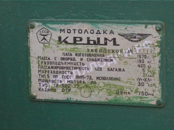 """Крым. Тент """"Полурубка"""". 21"""