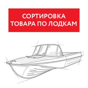 Товары для вашей лодки