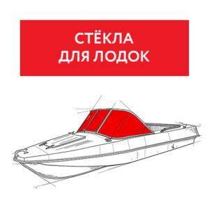 Стекла лобовые для лодок